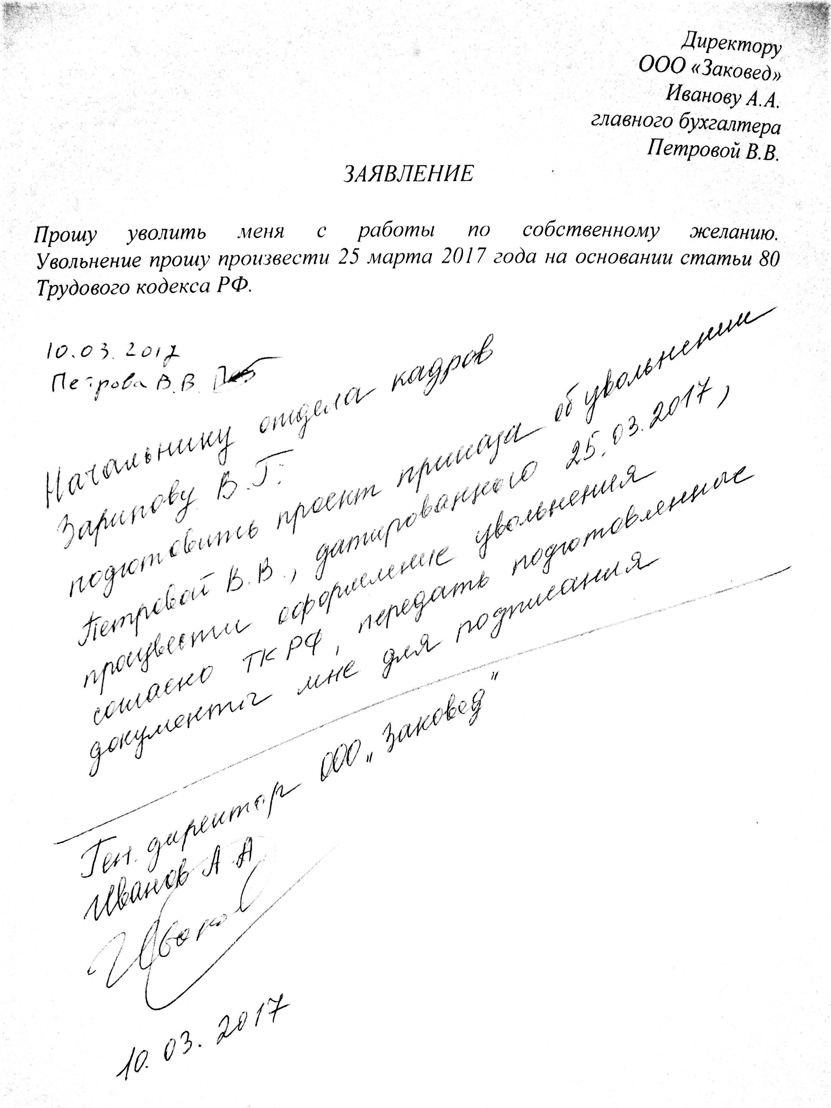Резолюция на заявлении об увольнении