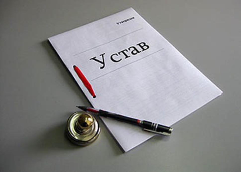 Лист записи к уставу