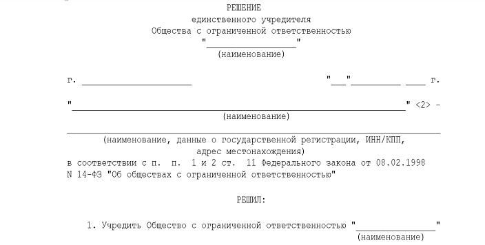 Регистрация ооо когда учредитель юридическое лицо ифнс россии формы деклараций 3 ндфл