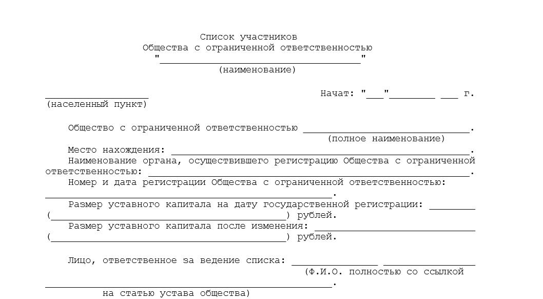Порядок регистрации доли в ооо ооо м1 регистрация доменов