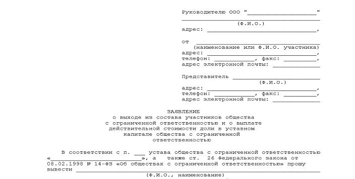 Регистрация выхода из состава участников ооо куда нужно вставать на учет после регистрации ип