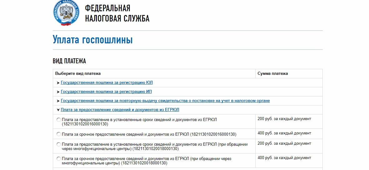 Срочная выписка из ЕГРЮЛ Санкт-Петербург, получение.