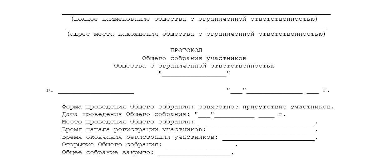 протокол общего собрания участников о назначении ликвидатора