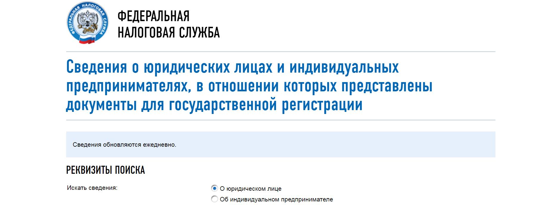 Сайт налоговой регистрация ооо что такое хозяйственные операции в бухгалтерии