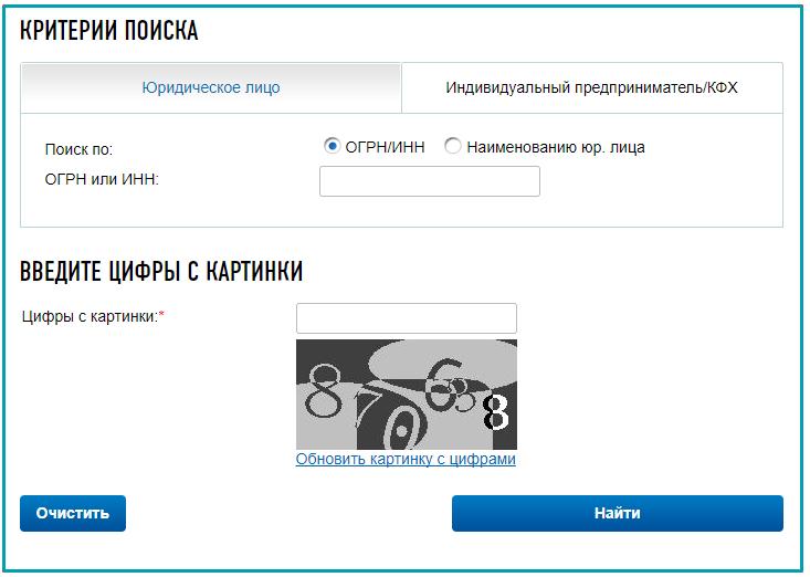 Выписка из ЕГРЮЛ налог ру электронный документ.