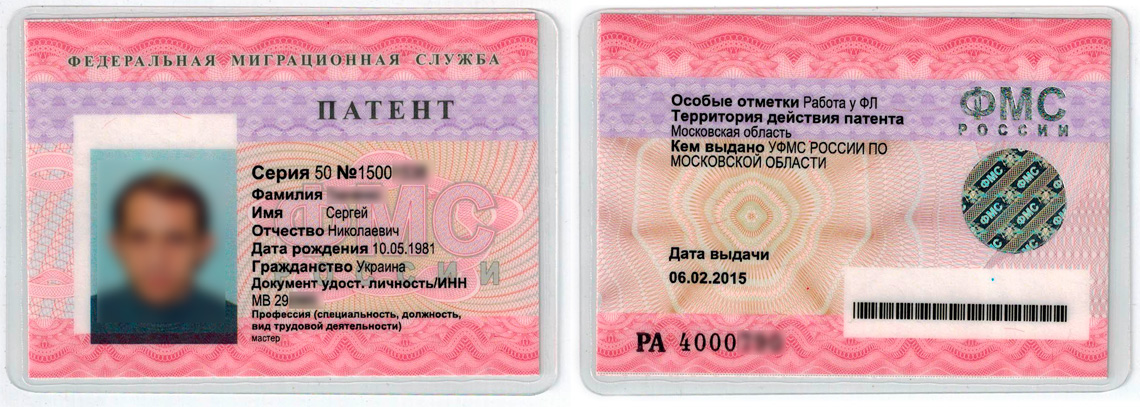 патент иностранца